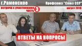Встреча в Раменском ч 3 Ответы на вопросы | Профсоюз Союз ССР | август 2018