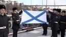 Вести На новейшем корвете Громкий подняли Андреевский флаг