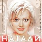 Натали альбом Мегамикс (2001)