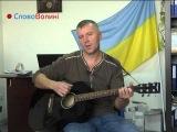 Володимир Ващук Доля