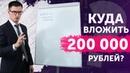 Куда вложить 200 000 рублей Реальный пример