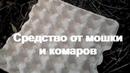 яичный лоток - лучшее средство от мошки и комаров на природе (самодельный дымарь)