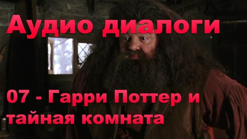 Английский по фильмам Аудио диалоги - Harry Potter and the Chamber of Secrets - 07