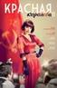 Красная королева 1 серия