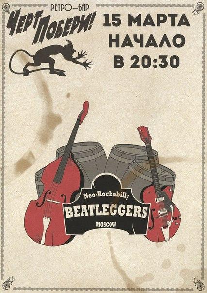 15.03 Beatleggers в ЧП, вход свободный