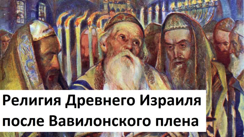 История религий Древний Израиль после Вавилонского плена