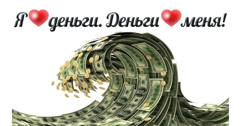 любовь к богатству