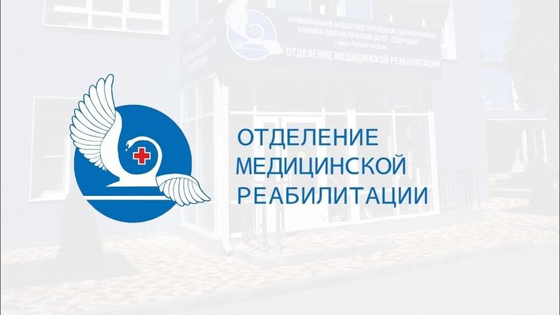 Клинико-диагностический центр «Здоровье» Отделение медицинской реабилитации