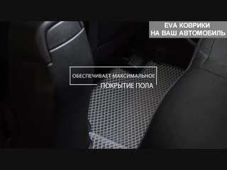 EVA Коврики на Ваш автомобиль