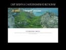 Сайт релиз с публикациями из Instagram Заказать сайт 7 978 75-100-18 Стоимость сайта 5000 руб Создание сайтов в Крыму