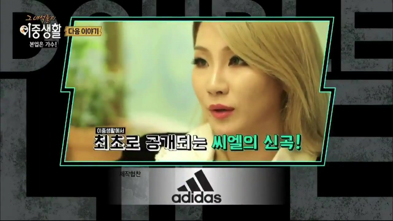 [TEASER] CL — tvN 'Double Life'.