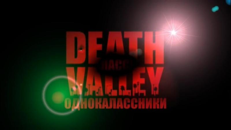 Долина мертвецов - Death Valley (2011) тизер