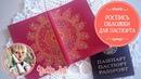 Роспись паспорта в стиле мехенди Мастер класс от Ютты Арт Как украсить обложку для паспорта