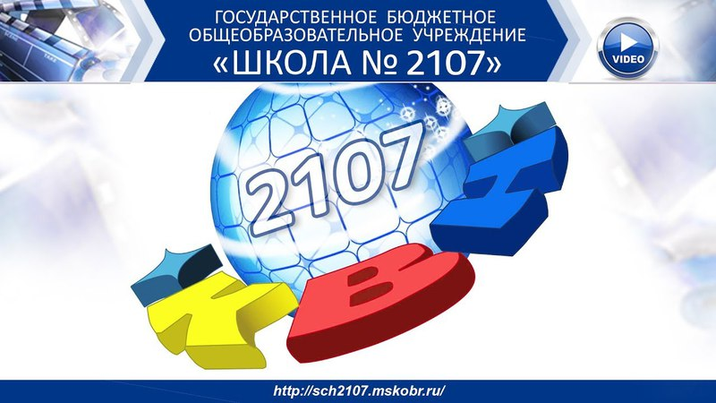 КВН Театр начинается с… в Школе №2107