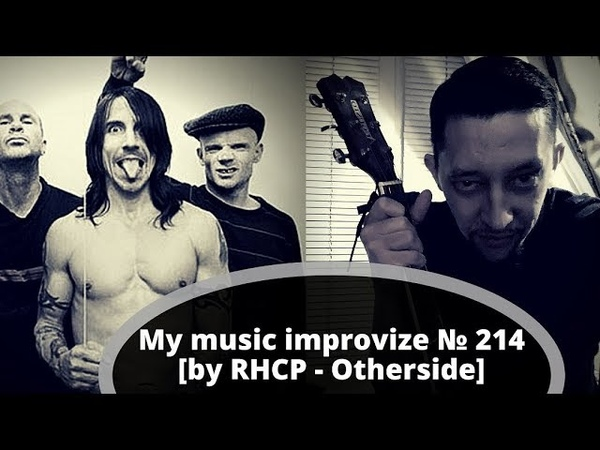 My music improvize № 214 [by RHCP - Otherside]