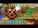 ч 70 Печенюшный рай CookieMod Обзор модов для Minecraft 1 6 4