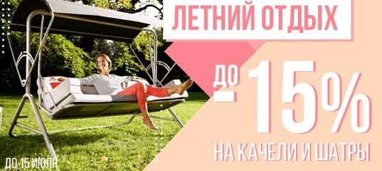 fa3b0337e8d89 Скидка -15% на товары для летнего отдыха! poryadok.ru