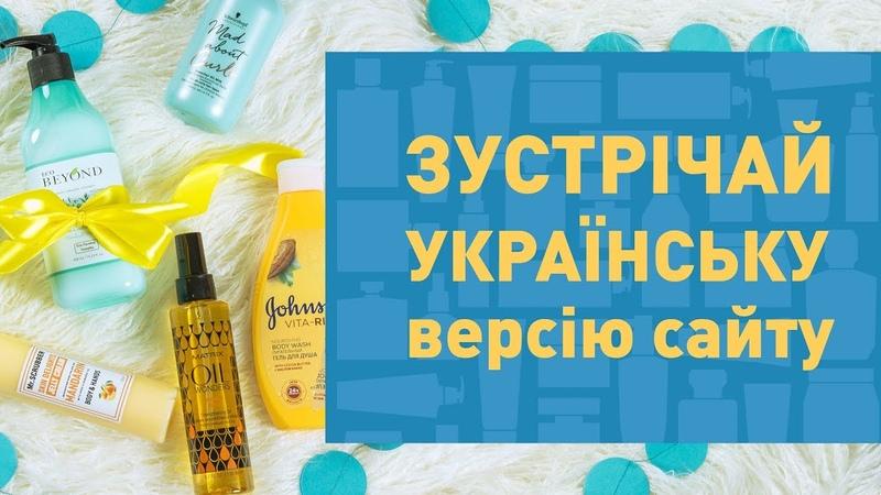 зустрічай українську версію сайту ❤