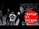 Богдан читает рэп с БОРЦАМИ