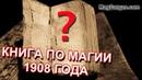 Книга по Магии 1908 Года - Что Изменилось за 110 Лет в Эзотерике? - Маг Sargas