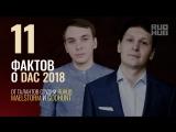 RuHub. 11 Фактов о DAC 2018 от MaelStorm и GodHunt