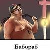 Бабораб