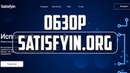 Обзор и отзывы о проекте Satisfyin Хайп Мониторинг инвестиционных проектов