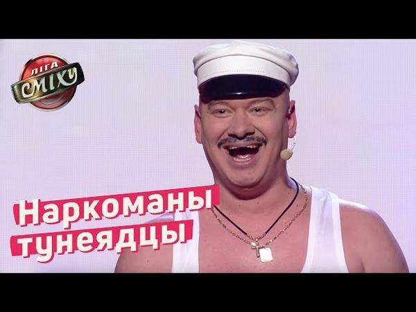 Наркоманы, тунеядцы, алкоголики или Рокеры - Луганская Сборная   Лига Смеха 2018