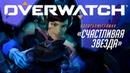 Overwatch: Счастливая звезда