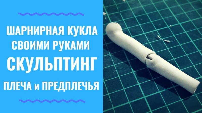 ШАРНИРНАЯ КУКЛА УРОК 3 ЧАСТЬ 5 - Скульптинг плеча и предплечья (How to Sculpt Arms BJD)