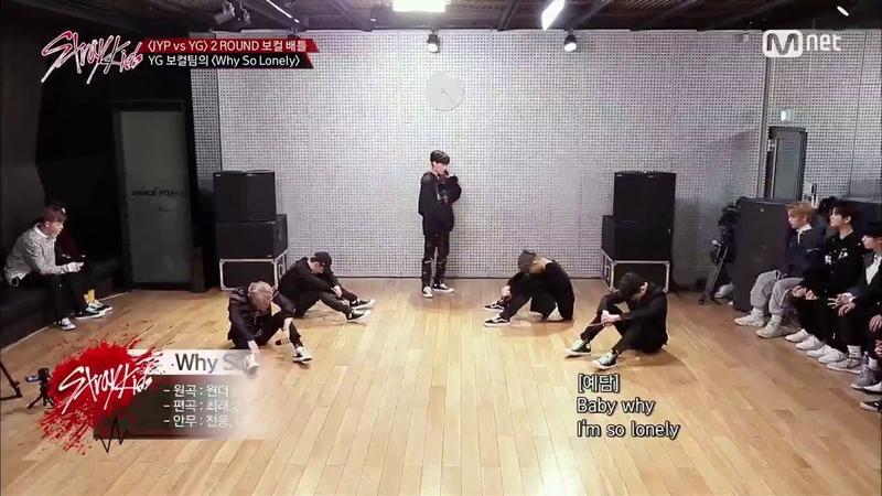 [JYP vs YG Battle] YG TRAINEES - WHY SO LONELY |Stray Kids [7회] 역대급 무대의 연속(!) JYP vs YG @ 보컬 배틀