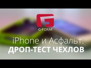 iPhone 5 Против Асфальта. Дроп-тест чехлов G-Form