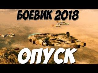 ФИЛЬМЫ ВК | ФИЛЬМЫ ВКОНТАКТЕ | ВК 2019 | Боевик 2018 снес все танки!  ОПУСК  Русские боевики 2018 новинки HD