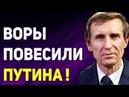 Василий Мельниченко ВОРЫ ПОВЕСИЛИ ПУТИНА