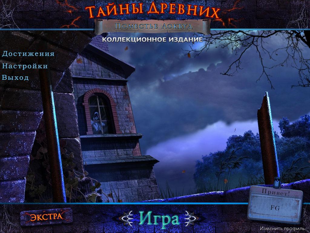 Тайны древних: Поместье Локвуд. Коллекционное издание | Mystery of the Ancients: Lockwood Manor CE (Rus)