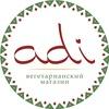 ADI - вегетарианский магазин необычных продуктов