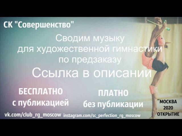 Из драмы - Ты прекрасен \ Музыка для художесвенной гимнастики \ СК Совершенство
