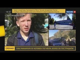 Это ТЕРАКТ! 18 человек погибли! Очевидцы рассказали о взрыве в Керчи