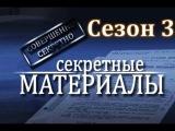 Секретные Материалы. Выпуск 40. Дух Победы. (Сезон 3)