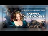 Женя Герасимчук и Дима Карташов - Любимые самые красивые