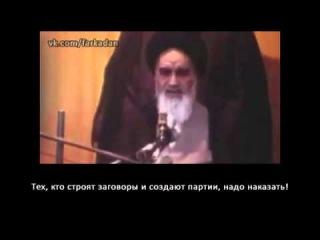 Лжеимам Хомейни (Л) призывает убивать всех, кто не принимает его режим