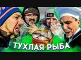 Макс Брандт Блогеры пробуют Сюрстрёмминг _ Масленников, Павлов, Тилльняшка