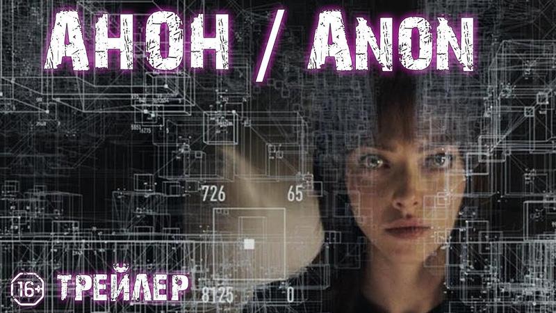 Анон - трейлер 2019