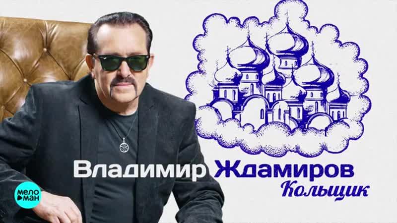 [v-s.mobi]Владимир Ждамиров - Кольщик (Single 2019).mp4
