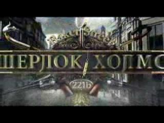 ШЕРЛОК ХОЛМС 2013 ТРЕЙЛЕР 2 СЕРИАЛ РУССКИЙ