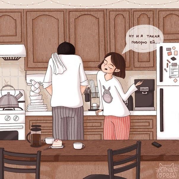 Иллюстрации, наполненные повседневной любовью.