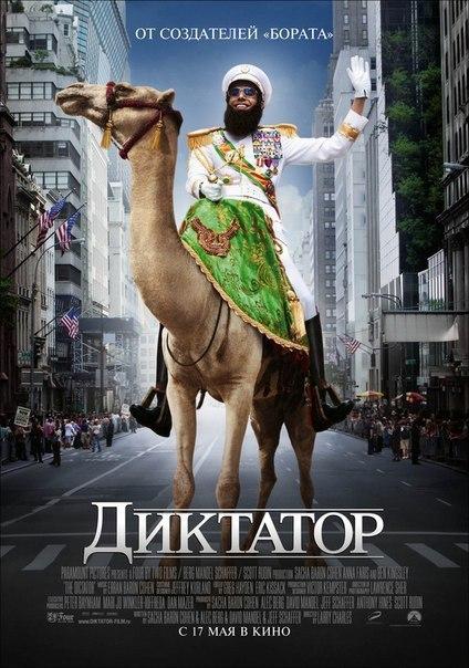 Диктатoр (2012)