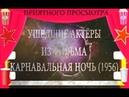 УШЕДШИЕ АКТЁРЫ ИЗ ФИЛЬМА КАРНАВАЛЬНАЯ НОЧЬ 1956