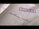 Гаражи. Любовники поневоле (7 серия, 2010) (12)