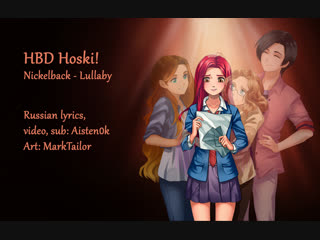 【HBD Hoski!】Nickelback - Lullaby (Rus Karaoke version)